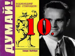 ТОП 10 книг по культуризму