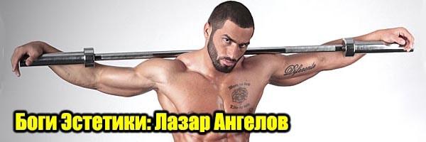 Лазар Ангелов Lazar Angelov принципы диеты и тренировок антропометрия и фото