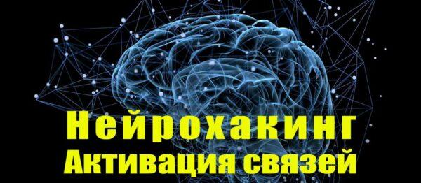 Нейрохакинг Дениса Борисова