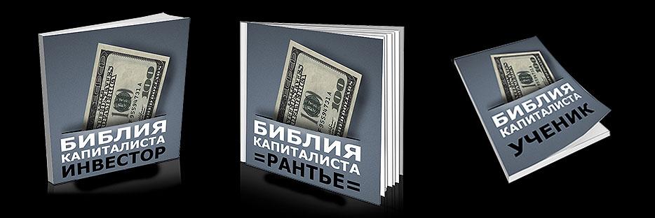 библия капиталиста, рантье, ученик, инвестор